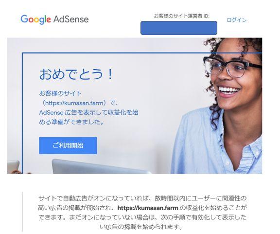 【地味に】Google AdSense申請通りました【コツコツ】
