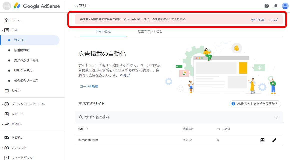 【地味に】Google AdSense承認後のステップその1【コツコツ】